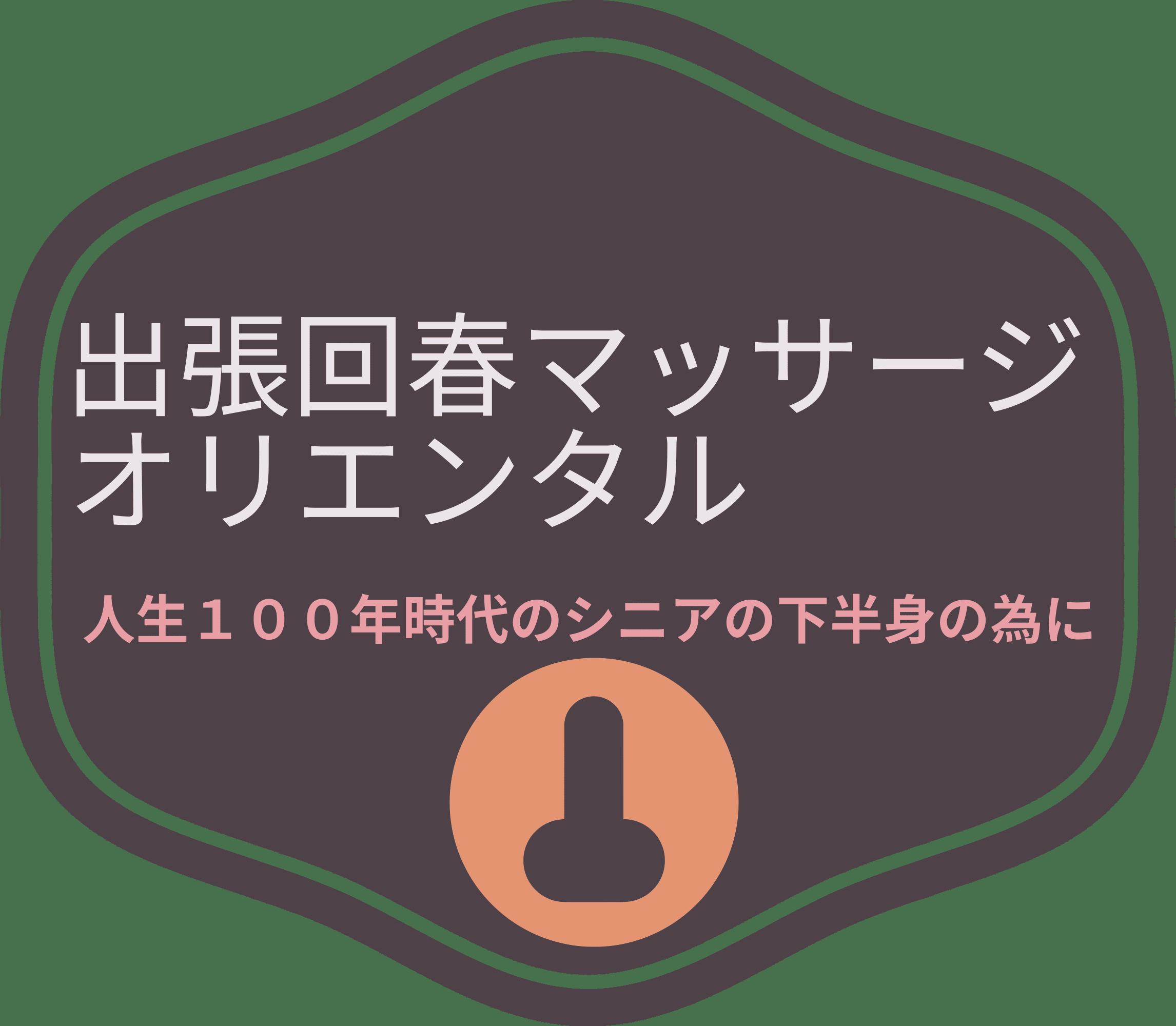 シニアのための出張回春マッサージ・風俗メンズエステ【ORIENTAL】
